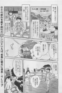 【エロ漫画・エロ同人】一人旅で奇跡的な再会を果たした同級生と露天風呂でHしてそのまま結ばれたwww