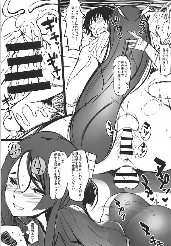 【FGO】源頼光のテクニックは男子を骨抜きにするwwww【Fate エロ漫画・エロ同人】 (6)