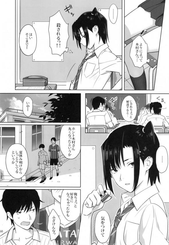 夏季補習の最中更衣室で寝ている女の子を先生がハメ撮りを開始www【エロ漫画・エロ同人】 (49)