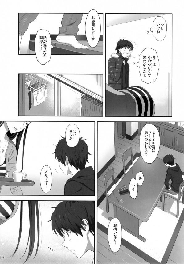 夏季補習の最中更衣室で寝ている女の子を先生がハメ撮りを開始www【エロ漫画・エロ同人】 (141)