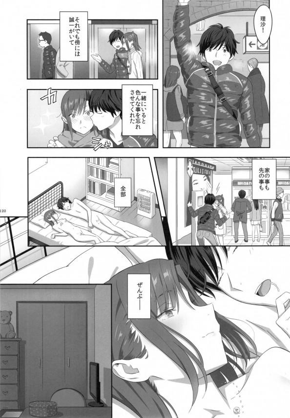 夏季補習の最中更衣室で寝ている女の子を先生がハメ撮りを開始www【エロ漫画・エロ同人】 (119)