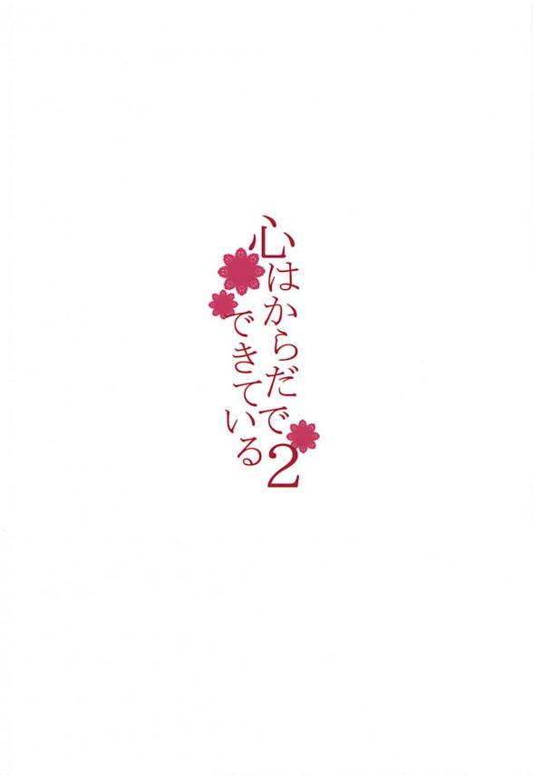 【FGO】イシュタルとスミヤがえろい関係になってる♡♡激しいな♡♡【Fate エロ漫画・エロ同人】 (17)