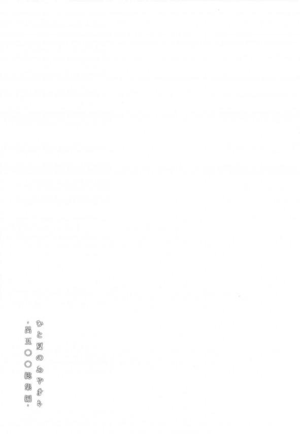 【艦これ】呂500ちゃんは提督を癒やすためにキスしてあげるのです。【エロ漫画・エロ同人】 (86)