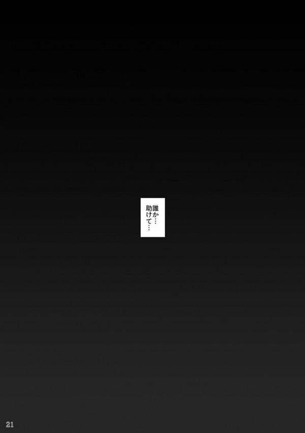 【艦これ】鹿島たんが触手に囚われて、2週間ザーメン漬け洗脳されちゃうwww【エロ漫画・エロ同人】 (22)