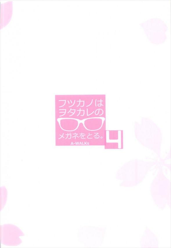 【冴えカノ】ツインテールになった加藤恵ちゃんは可愛すぎるwww抑えられるわけないよね♡♡【エロ漫画・エロ同人】 (27)