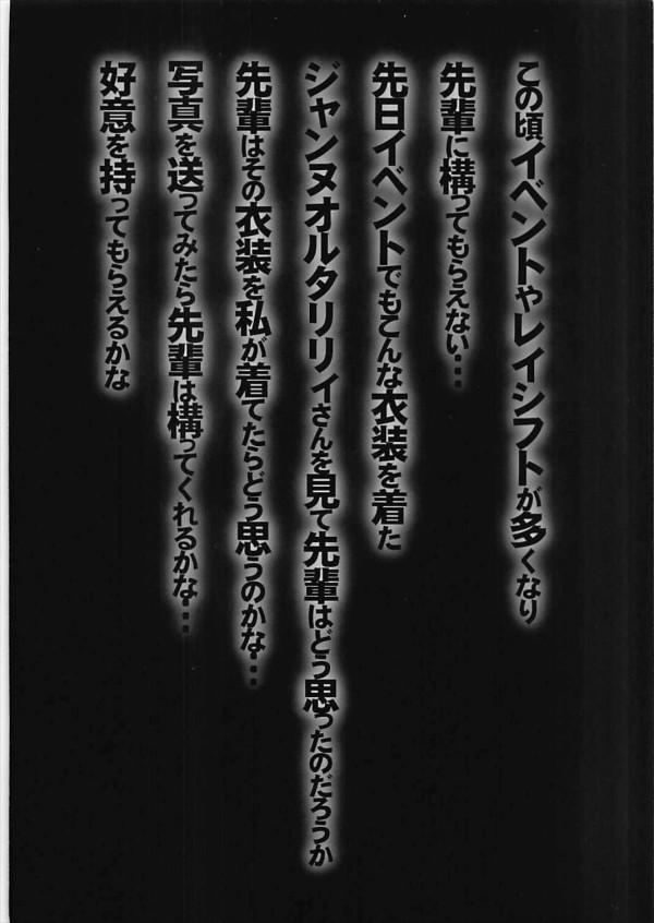 【FGO】マシュ・キリエライトちゃんがコスプレして先輩を誘惑するから♡♡【Fateエロ漫画・エロ同人】 (2)