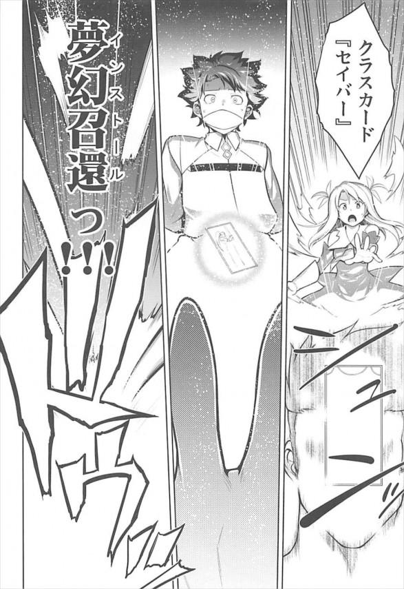 【FGO  エロ漫画・エロ同人】フェルグスに犯されたキャスターの身体を癒すイチャらぶセックス♪ (3)