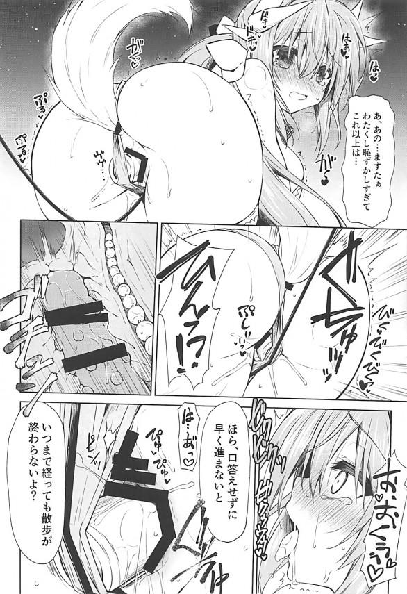 【FGO】キモオタマスターの犬になった清姫が野外でわんわんおセックスしちゃうwww【Fate エロ漫画・エロ同人】 (11)