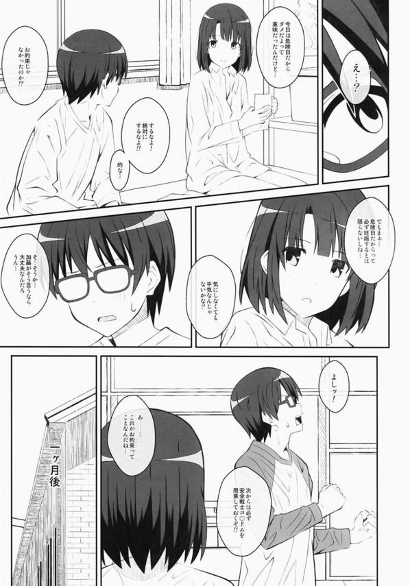 【冴えカノ エロ漫画・エロ同人】カノジョの感じる顔を見ながらラブラブ初えっち♪ (20)