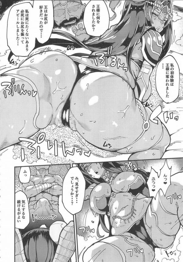 【FGO】不夜城のキャスターのクラスはAV女優だったwwwお手並み拝見させてもらうことにwww【Fate エロ漫画・エロ同人】) (5)