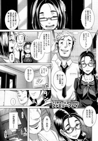 【エロ漫画】SEX依存症の義娘に求められ流されるまま近親SEXで中出ししちゃってる【ブッチャーU エロ同人】