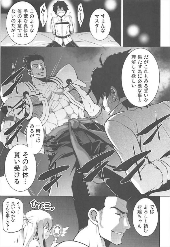 【FGO  エロ漫画・エロ同人】フェルグスに犯されたキャスターの身体を癒すイチャらぶセックス♪ (2)