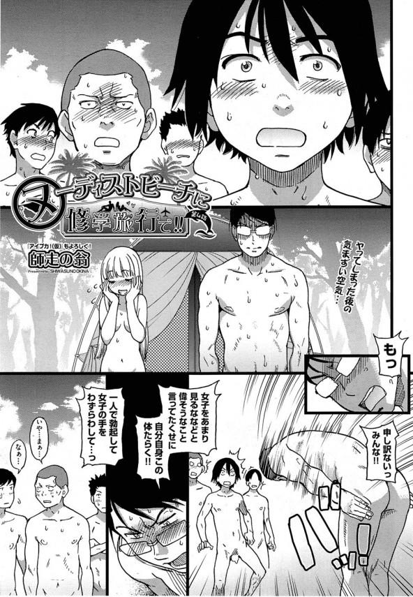 【エロ漫画】オタク女子二人に囲まれながら寝そべり3Pで濃厚セックス!【師走の翁 エロ同人】