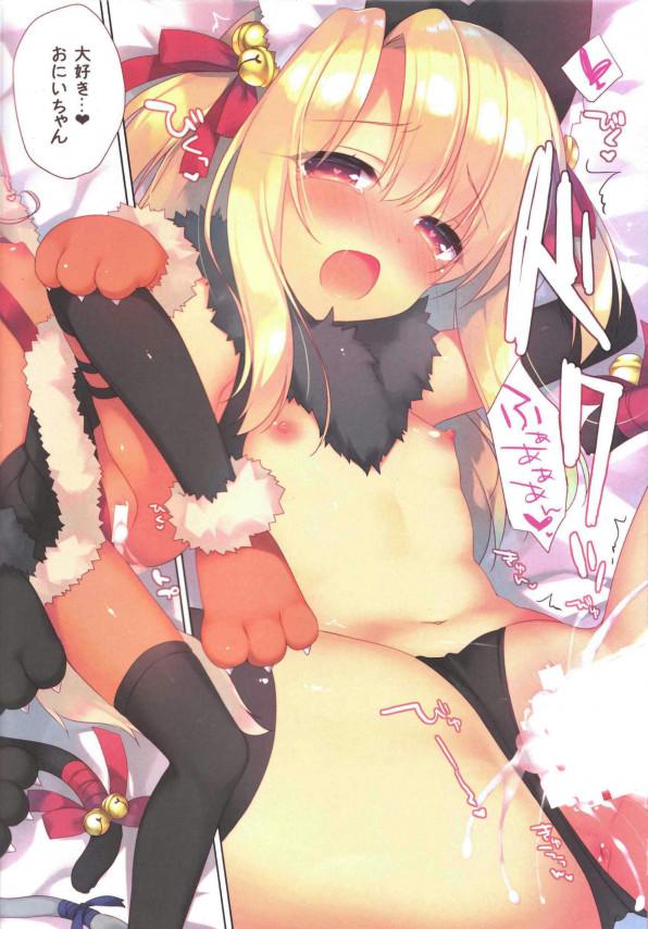 イリヤとクロエが妹としてえっちないたずらをwww【Fate/kaleid liner プリズマ☆イリヤ】【エロ漫画・同人誌】 (79)