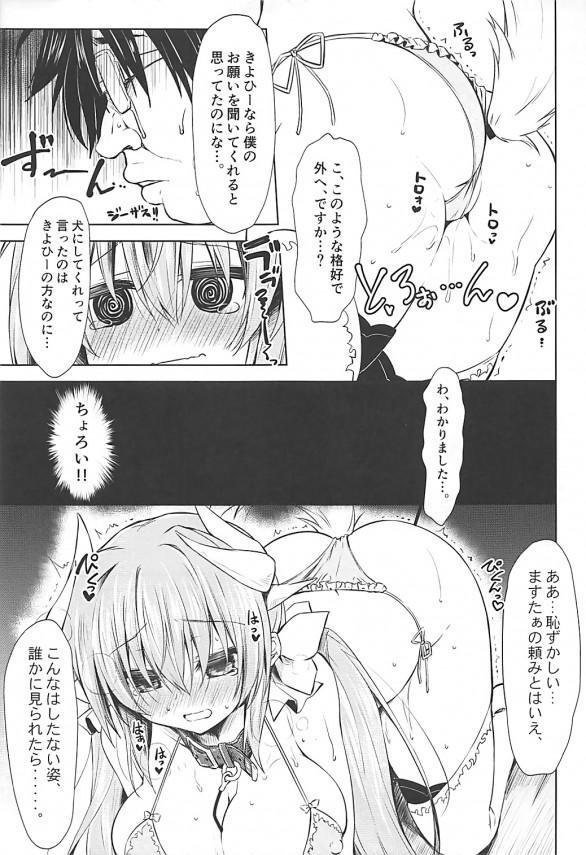 【FGO】キモオタマスターの犬になった清姫が野外でわんわんおセックスしちゃうwww【Fate エロ漫画・エロ同人】 (10)