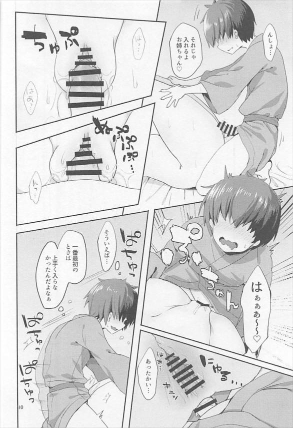【東方】早苗お姉さんを薬飲ませて寝かしていけない勉強して中に出したったwww【エロ漫画漫画・エロ同人】 (9)