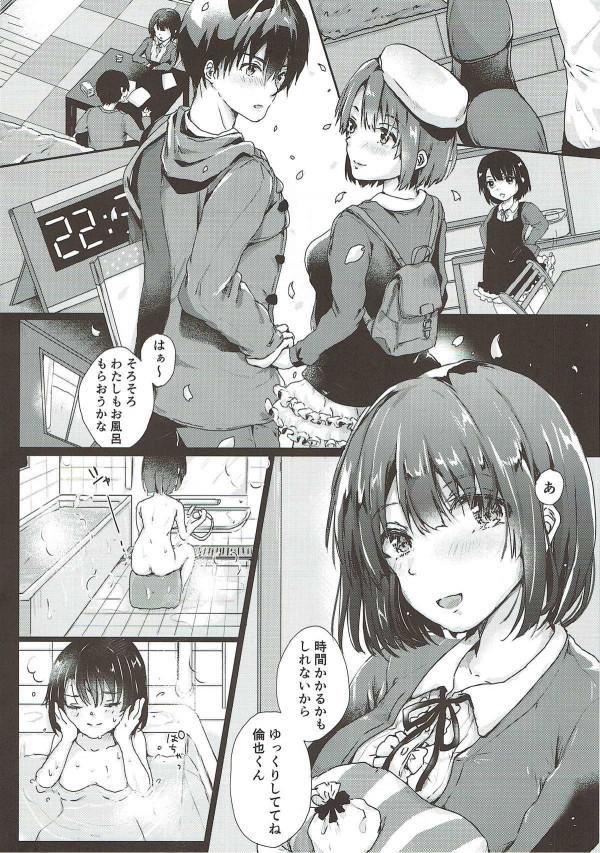 【冴えカノ】加藤恵ちゃんが夜這いとか萌えるwwwそれもどんどん誘惑してくるwww【エロ漫画・エロ同人】 (3)