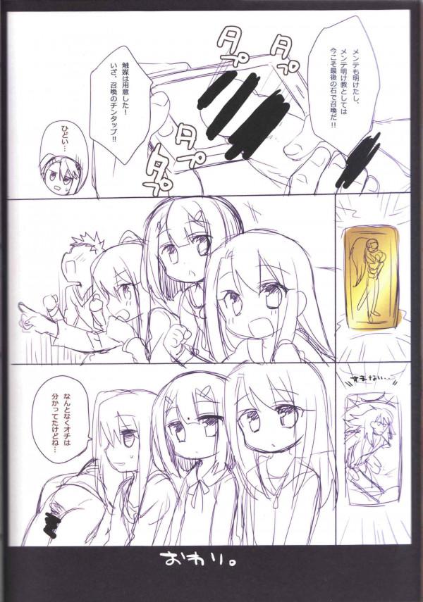 イリヤとクロエが妹としてえっちないたずらをwww【Fate/kaleid liner プリズマ☆イリヤ】【エロ漫画・同人誌】 (64)