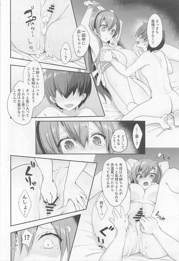 【東方】早苗お姉さんを薬飲ませて寝かしていけない勉強して中に出したったwww【エロ漫画漫画・エロ同人】 (15)
