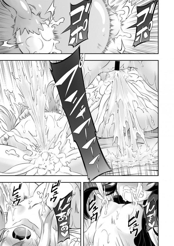 暁と響のロリカワ二人がフタナリ・玩具などで百合プレイwww【艦これ】【エロ漫画・エロ同人】 (22)