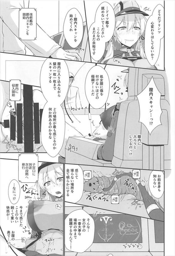 【艦これ エロ漫画・エロ同人】オイゲンを機械姦して調教wイキっぱなしになるwwwww(9)
