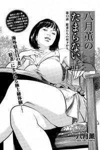 【エロ漫画】駐在妻グループに溶け込めない人妻が心のよりどころを求めてきたのでちんぽハメてやった【八月薫 エロ同人】