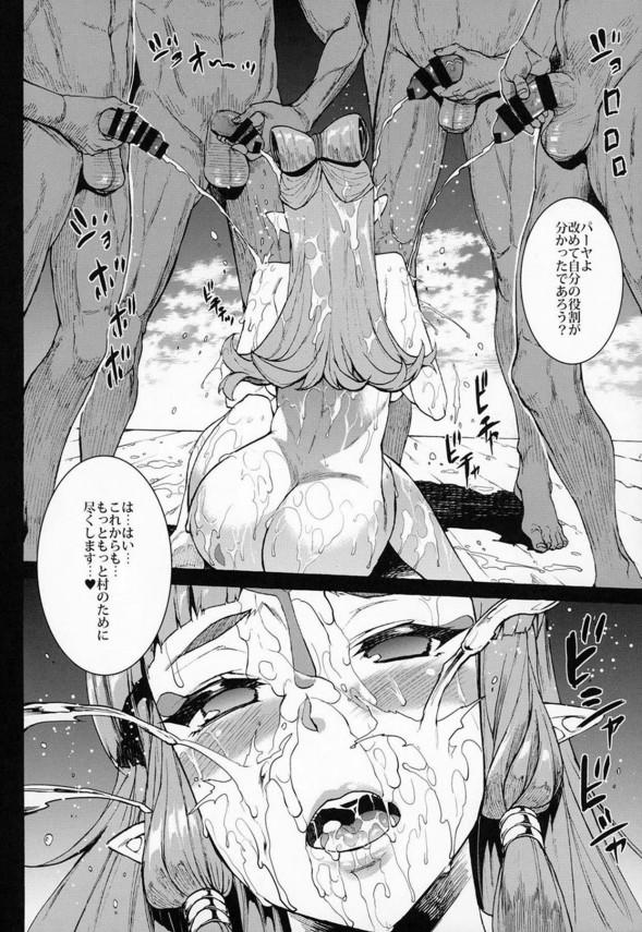 【ゼルダの伝説】パーヤちゃんは男たちに輪姦されるのが好きなド変態www【エロ漫画・エロ同人】 (17)