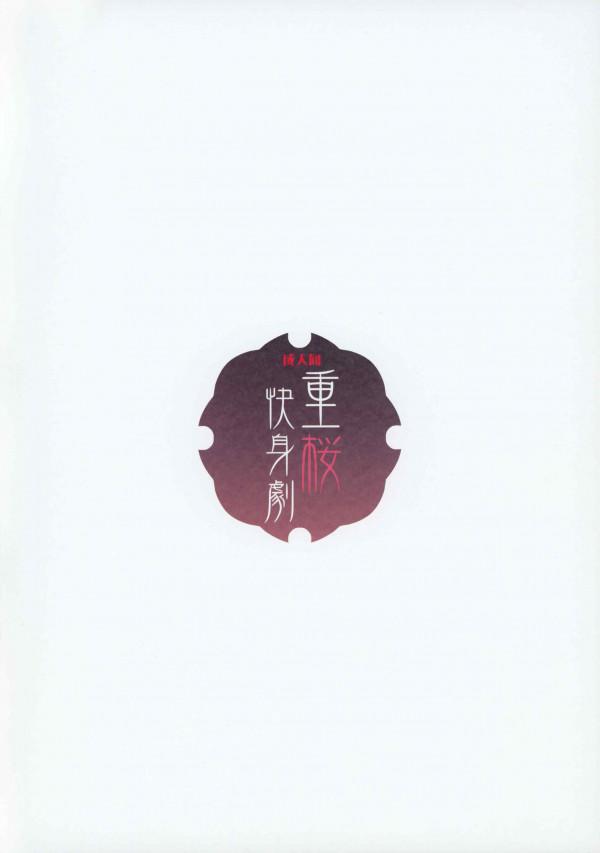 【アズールレーン】愛宕さん、男根なしじゃイケていけないぐらい淫乱さんwww【エロ漫画・エロ同人】 (11)
