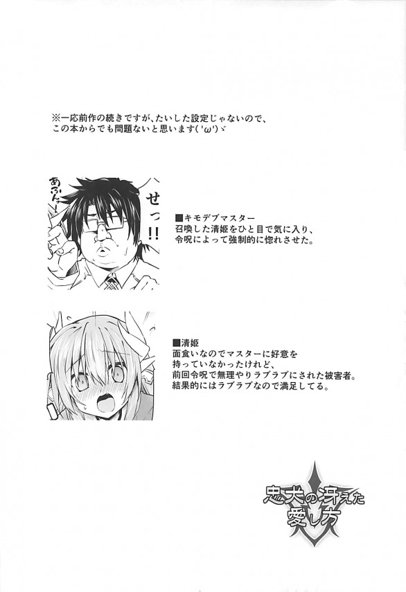 【FGO】キモオタマスターの犬になった清姫が野外でわんわんおセックスしちゃうwww【Fate エロ漫画・エロ同人】 (3)