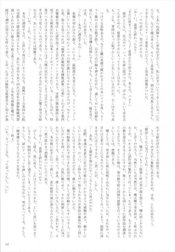 艦娘たちのいろんな水着に酔いしれるためのエッチな本www【艦これ】【エロ漫画・エロ同人】 (67)