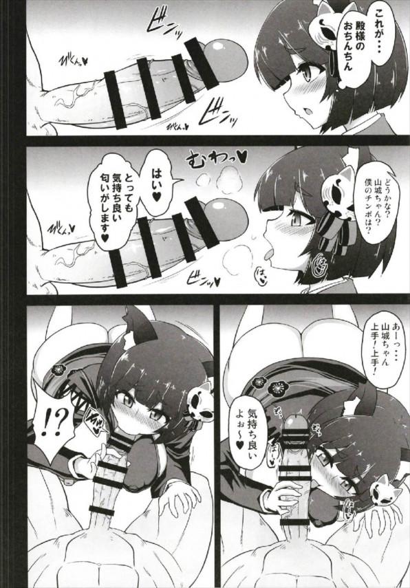 【アズールレーン】山城が巨乳をぶらさけて誘惑してきたから・・・♡♡【エロ漫画・エロ同人誌】 (7)