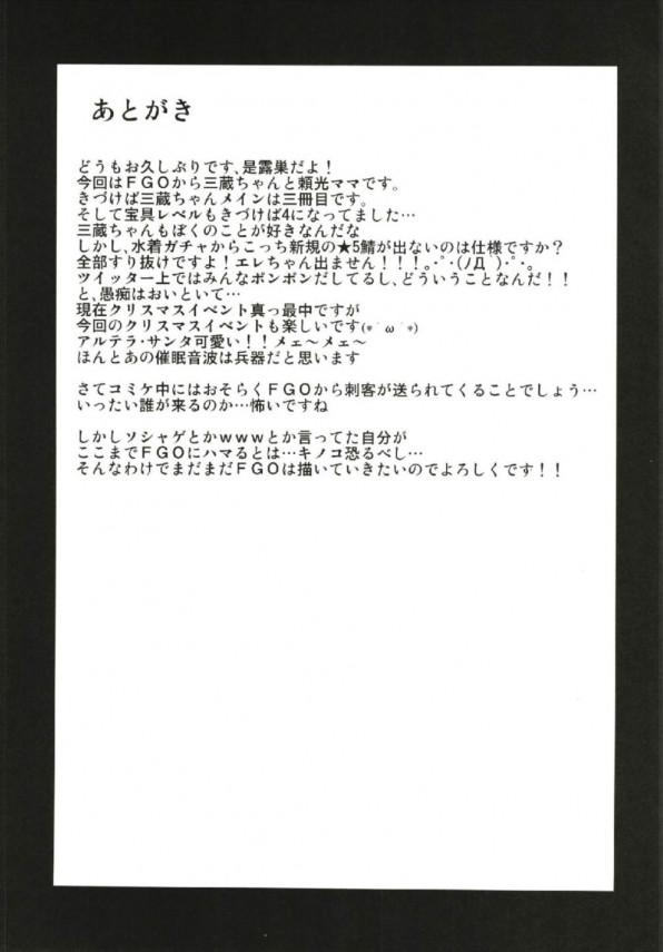 【FGO】カルデアの風紀を守るために玄奘三蔵ちゃんと源頼光ちゃんが性処理をしてくれるwww【Fate エロ漫画・エロ同人】 (32)