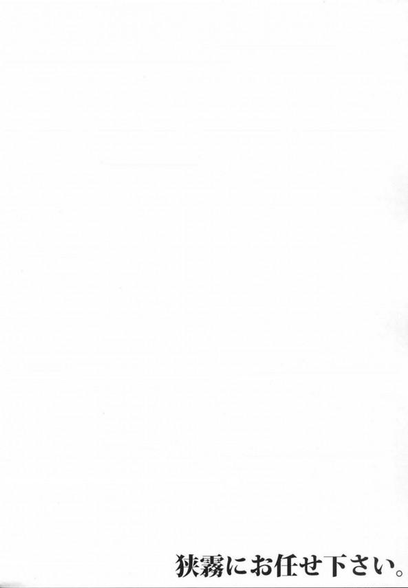 【艦これ】狭霧は積極的に夜のお世話をしようとする献身な妻www【エロ漫画・エロ同人】 (21)