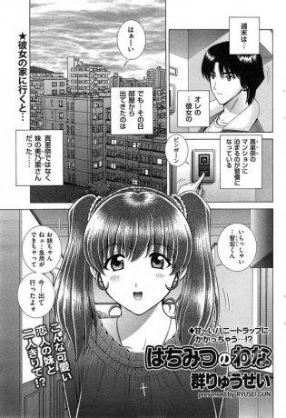 【エロ漫画】巨乳でエロ可愛い彼女の妹に夜這いかけられ浮気エッチしちゃう!【群りゅうせい エロ同人】