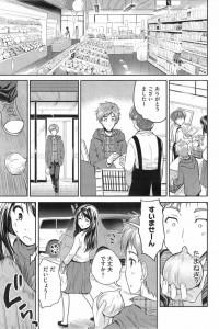 【エロ漫画】美人なお姉さんに親切にしたら夕飯と一緒にお姉さん自身も美味しくいただいちゃった!【唐辛子ひでゆ エロ同人】