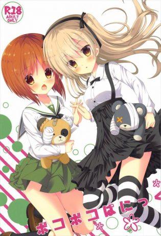 【ガルパン エロ同人】ボコられグマを愛している「島田愛里寿」と「西住みほ」に恩返しをしたいボコは…【無料 エロ漫画】