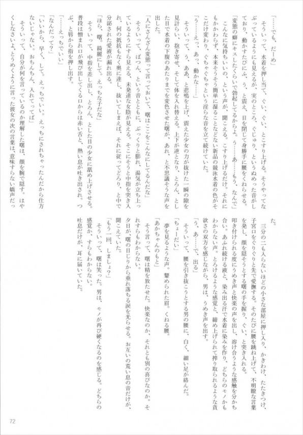 艦娘たちのいろんな水着に酔いしれるためのエッチな本www【艦これ】【エロ漫画・エロ同人】 (71)