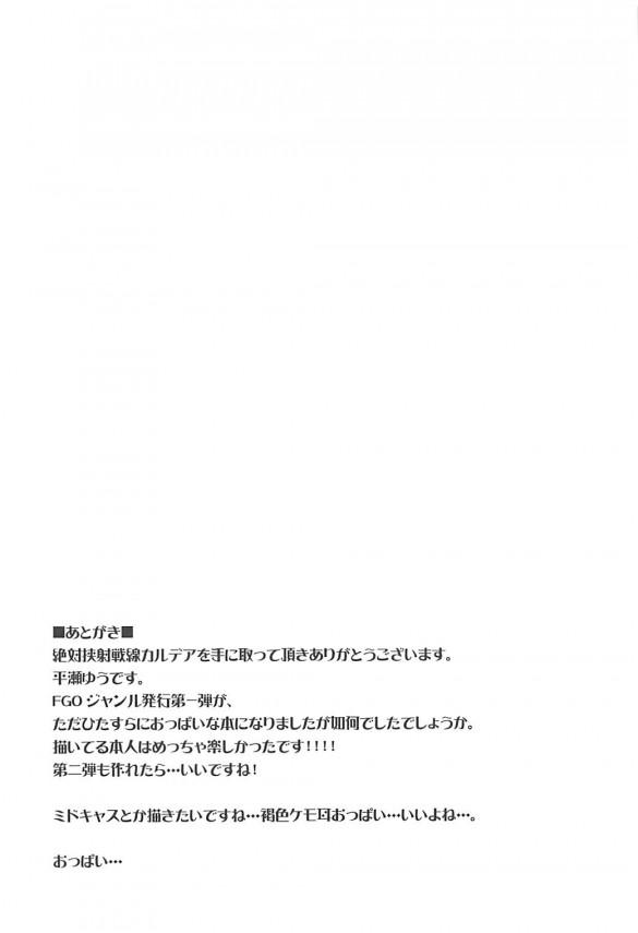 【FGO】宮本武蔵ちゃんと清姫ちゃんがおちんぽから攻撃を守るために挟撃してきたwww【Fate エロ漫画・エロ同人】 (12)