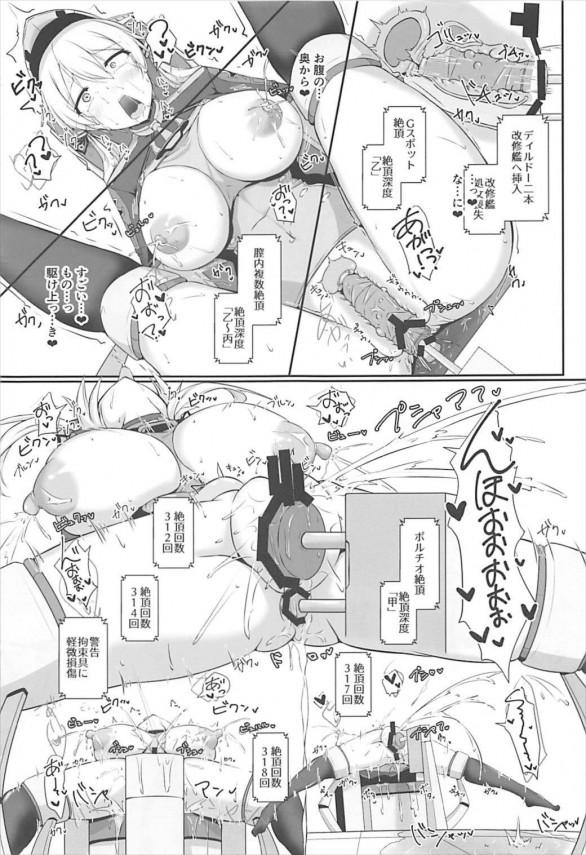 【艦これ エロ漫画・エロ同人】オイゲンを機械姦して調教wイキっぱなしになるwwwww(15)