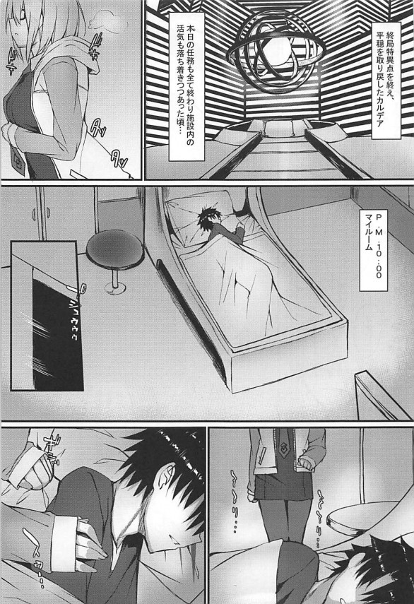 【FGO】マシュ・キリエライトが先輩のベットまで潜り込んでもぞもぞしてる♡♡コスプレえっちも捗るwww【Fate エロ漫画・エロ同人】 (2)