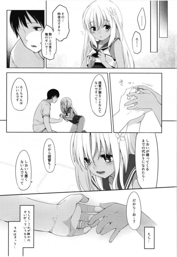 【艦これ】呂500ちゃんは提督を癒やすためにキスしてあげるのです。【エロ漫画・エロ同人】 (30)