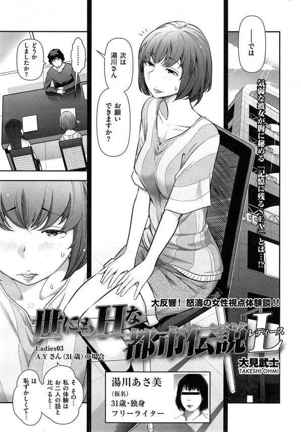 【エロ漫画】覗きにハマった女が見せたがりなカップルに誘われて3Pカーセックス【大見武士 エロ同人】