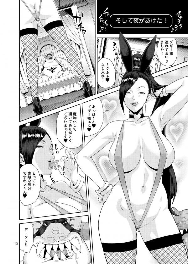 【ドラクエ】マルティナはモンスターに捕まってモンスターの女になっちゃったwww【エロ漫画・エロ同人】 (11)