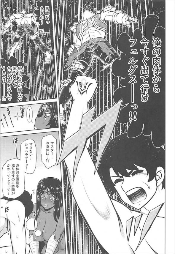 【FGO  エロ漫画・エロ同人】フェルグスに犯されたキャスターの身体を癒すイチャらぶセックス♪ (22)