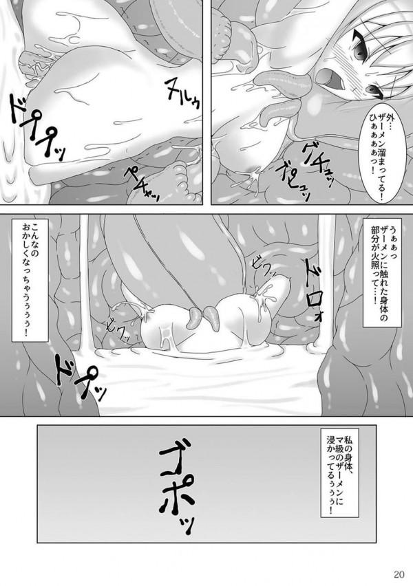 【艦これ】鹿島たんが触手に囚われて、2週間ザーメン漬け洗脳されちゃうwww【エロ漫画・エロ同人】 (21)