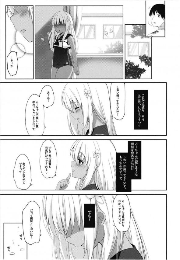 【艦これ】呂500ちゃんは提督を癒やすためにキスしてあげるのです。【エロ漫画・エロ同人】 (70)