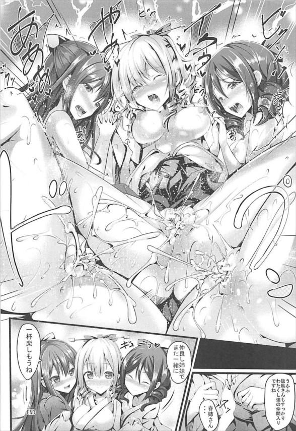 【艦これ】神風姉さんと春風姉さんが提督とセックスしてるのを目撃してしまった旗風ちゃんwwwもう何するか分かるよね♡♡【エロ漫画・エロ同人】 (18)