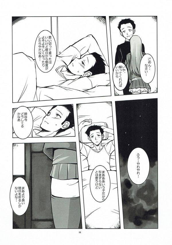 【艦これ】夜這いにきた鈴谷とラブラブエッチしちゃるwww【エロ漫画・エロ同人】 (6)