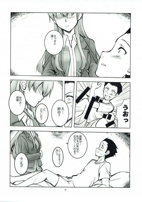 【艦これ】夜這いにきた鈴谷とラブラブエッチしちゃるwww【エロ漫画・エロ同人】 (7)