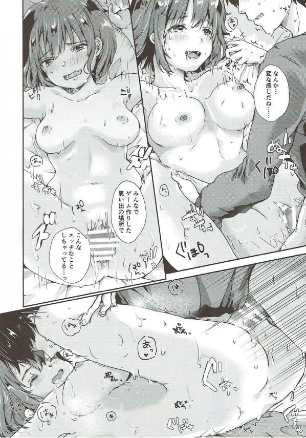 【冴えカノ】加藤恵ちゃんが夜這いとか萌えるwwwそれもどんどん誘惑してくるwww【エロ漫画・エロ同人】 (21)